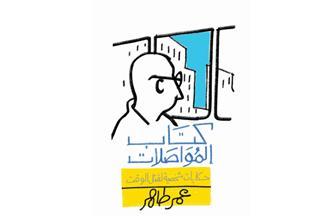 """عمر طاهر يوقع """"كتاب المواصلات"""" في ديوان الزمالك"""