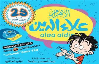 مجلة علاء الدين تطلق أولى ورشها الصيفية للموسم الثانى على التوالى