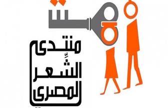 """إطلاق """"منتدى الشعر المصري الجديد"""" في أمسية مصرية - عربية.. الليلة"""