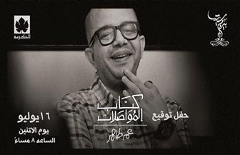 """عمر طاهر في حفل توقيع ومناقشة """"كتاب المواصلات"""" بالإسكندرية.. الليلة"""