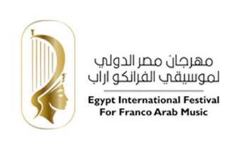 انطلاق مهرجان مصر الدولي لموسيقى الفرانكو والسياحة الترفيهية غدا بشرم الشيخ