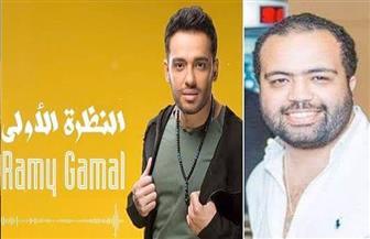 """""""النظرة الأولى"""" أولى تجارب الملحن أحمد العدل مع رامي جمال"""