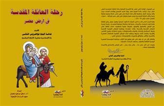 """""""رحلة العائلة المقدسة"""" في كتاب جديد والآثار تسعى لإدراجها في اليونسكو"""