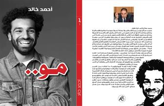 """""""مو"""".. كتاب جديد لأحمد خالد يحكي قصة صعود محمد صلاح"""