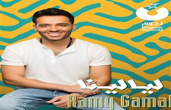 """رامي جمال يطرح """"ليالينا"""" رسميا بالأسواق"""