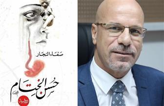 """د.محمود الضبع يكتب.. قراءة في رواية """"حسن الختام"""" لصفاء النجار"""