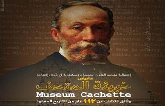 """""""خبيئة المتحف"""" الكشف عن وثائق تضم ١١٢عاما من التاريخ المفقود.. الخميس"""