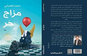 """ندوة لمناقشة رواية """"مزاج حر"""" لمحمد الفخراني"""