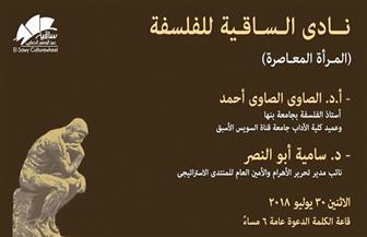 """""""فلسفة المرأة المعاصرة"""" في محاضرة بساقية الصاوي.. الليلة"""