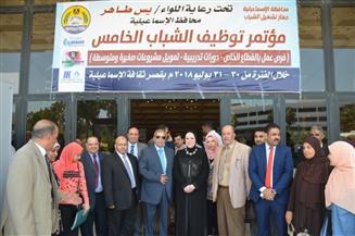 افتتاح ملتقى التوظيف الخامس للشباب بالإسماعيلية