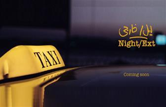 """مشاركة خاصة لـ """"ليل خارجي"""" في مهرجان مالمو للسينما العربية بالسويد"""