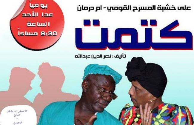 السودان تشارك بـ كتمت  في المهرجان  القومي للمسرح المصري  -