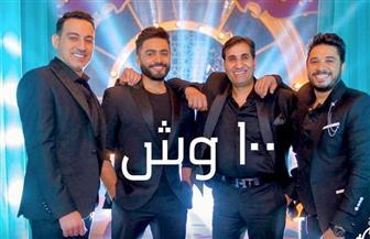 تامر حسني مع  شيبة ومصطفى  حجاج ودياب فى كليب ١٠٠ وش