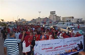 البحر الأحمر تبدأ الاحتفال باليوم العالمي للشباب بمسيرة بالغردقة|صور