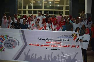 500 شاب وفتاة يشاركون احتفالات الوادي الجديد باليوم العالمي للشباب | صور