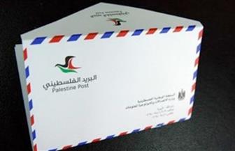 إسرائيل تفرج عن أطنان من البريد الفلسطيني المحتجز منذ ثمانية أعوام