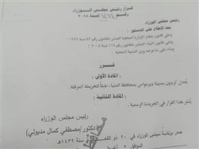 محافظ المنيا : رئيس الوزراء أصدر قرارا بتعديل كردون مدينة ديرمواس تمهيدا للمخطط الإستراتيجي