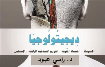 """رامى عبود يبحث عن إجابات للمستقبل فى """"ديجيتولوجيا"""""""