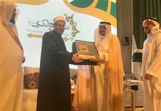 وزير الحج السعودى يكرم مفتى الجمهورية لدوره فى نشر الفكر الإسلامى فى العالم