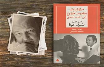 """حفل توقيع """"خطابات محمد خان إلى سعيد شيمي"""".. 1 سبتمبر"""