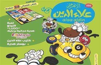 """4 هدايا مع عدد مجلة """"علاء الدين"""" الجديد"""
