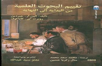 """""""القومي للترجمة"""" يصدر 10 كتب جديدة.. تعرف عليها"""