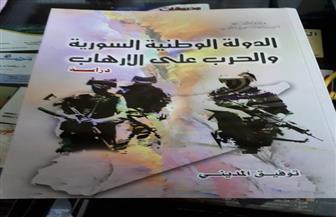 """""""الدولة الوطنية السورية والحرب على الإرهاب"""" .. كتاب جديد للكاتب توفيق المديني"""