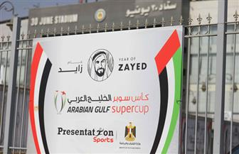 إستاد 30 يونيو يتزين لاستقبال السوبر الإماراتي | صور