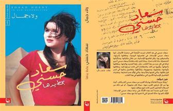 """ولاء جمال: حاولت رفع الظلم عن السندريلا في """"سعاد حسني بخط يدها"""""""