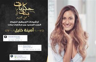 """استفتاء حول مشاركة أمينة خليل في الجزء الرابع من """"حكايات بنات"""""""