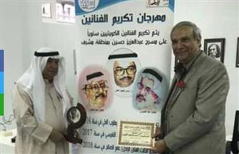 عمرو دوارة: تكريم محمد الخضر هو تعظيم للمسرح العربي | صور