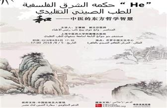 """فوائد الطب الصيني التقليدي في ندوة بـ""""الثقافي الصيني"""".. اليوم"""
