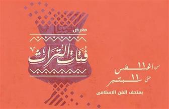 معرض للصور الفوتوغرافية بمتحف الفن الإسلامي يوثق تفجير 2014.. السبت المقبل