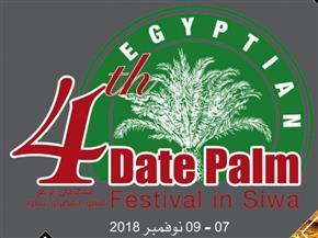 7 نوفمبر.. انطلاق مهرجان التمور المصرية الدولي الرابع