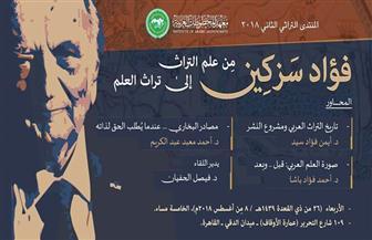 معهد المخطوطات العربية يستضيف المنتدى التراثى الثانى بالقاهرة.. الليلة