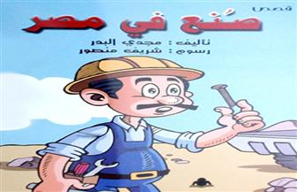 """""""صنع في مصر"""" مجموعة قصصية للأطفال عن الصناعة المصرية ومستقبلها"""