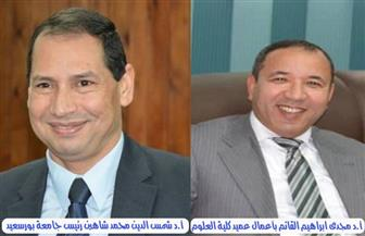 د. مجدي البنا قائما بأعمال عميد كلية العلوم بجامعة بورسعيد