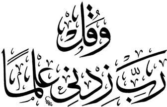ورشة فنون الخط العربي للأطفال بمركز طلعت حرب.. اليوم