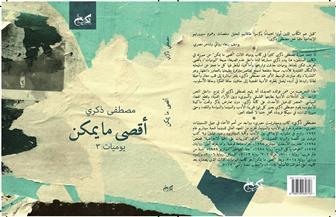 مصطفى ذكري يستكمل يومياته في إصدار جديد للكتب خان
