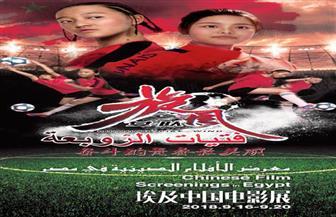 """""""الثقافي الصيني"""" يطلق معرض الأفلام الصينية في مصر بالقاهرة والإسكندرية"""