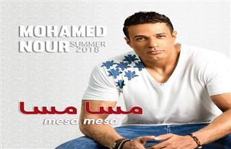 """محمد نور يحتفل بإطلاق ألبومه """"مسا مسا""""  على """"ام بي سي مصر"""""""