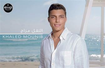 ابن شقيق عامر منيب ينطلق إلى عالم الموسيقى