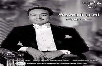 """عرض """" أمير البهجة"""" بنادي سينما أوبرا الإسكندرية"""