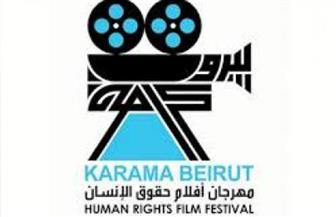 بمشاركة 25 فيلما وثائقيا.. انطلاق مهرجان أفلام حقوق الإنسان ببرلين الخميس المقبل