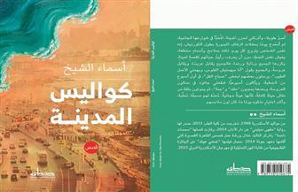 """أسماء الشيخ توقع مجموعتها القصصية """"كواليس المدينة"""" في مكتبة ألف بالإسكندرية.. غدًا"""