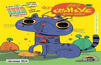 مغامرات وقصص شيقة داخل عدد مجلة «علاء الدين» الجديد
