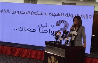 وزيرة الهجرة: تحملنا مسئولية ربط المصريين بالخارج بوطنهم منذ تدشين الوزارة