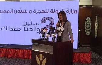 وزيرة الهجرة: دعم للمستشفى اﻷميري بالإسكندرية من الجالية اﻷرمينية