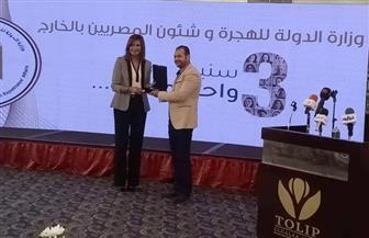 """وزيرة الهجرة تكرم محرر """"بوابة اﻷهرام"""" خلال احتفالها بمرور 3 أعوام على انطلاقها"""