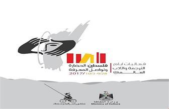 أيام الترجمة والأدب العالمي في فلسطين تتواصل للعام الثاني على التوالي